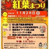 11月26日 (日) 10時より「きりしま紅葉まつり」開催!