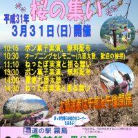 3月31日日曜日は「春はきりしま 桜の集い」を開催!