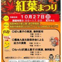 10月27日〔日〕10時より「きりしま紅葉まつり」開催!