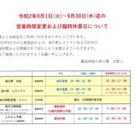 【9月】営業時間の変更と臨時休業日のお知らせ